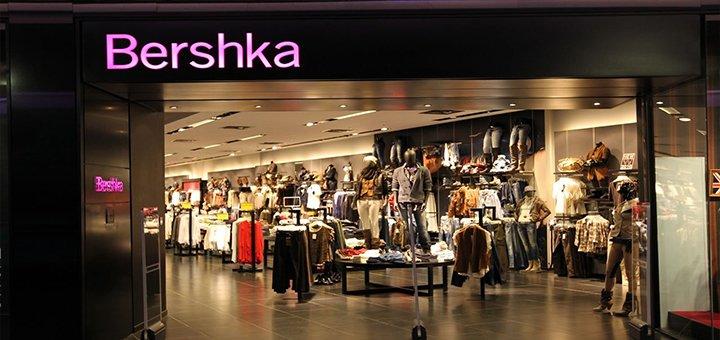 Покупайте одежду по скидкам в магазине «Bershka» f002a12554a02