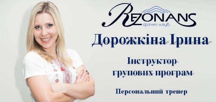 Дорожкина_Ира_