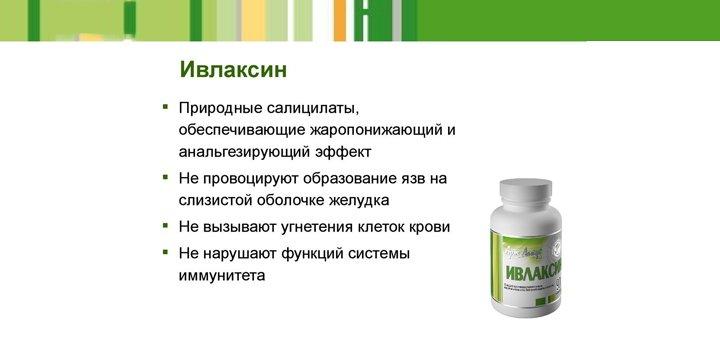 Ivlaksin-art-natural-1