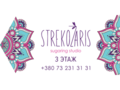 Strekozalis-logo