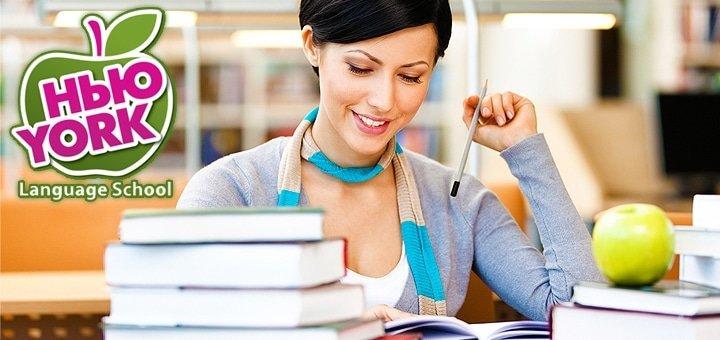 Экспресс-курс английского языка для одного или двоих от школы «New York Language School»!