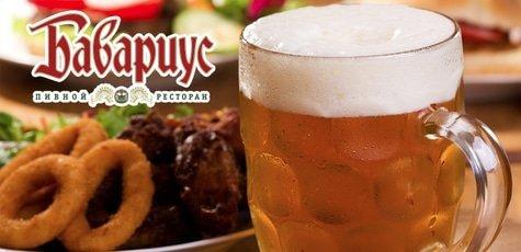 Скидка 50% на блюда и пиво в пивной «Бавариус»!