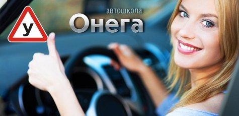 Курсы вождения в сети автошкол «Онега»
