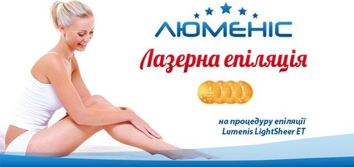 Скидка до 50% на процедуры лазерной эпиляции любой зоны в сети центров лазерной косметологии «Люменис»