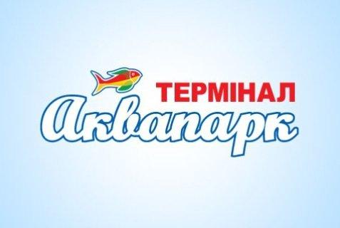 Три часа аквапарка Терминал всего лишь за 79 грн., вместо обычных 158!