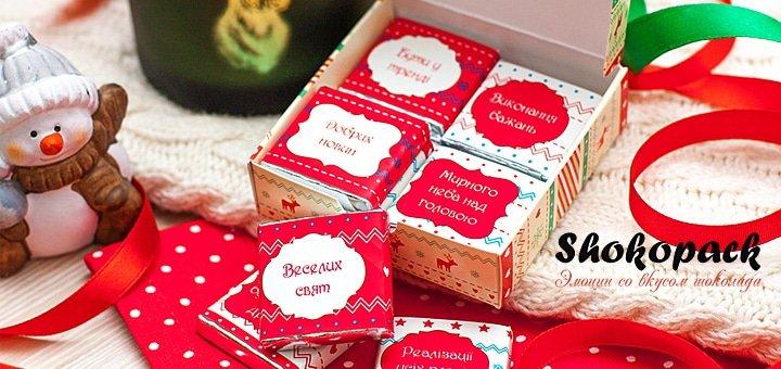 Скидка 20% на Большой Новогодний шоколадный набор и 5% на Маленький Шоколадный набор от интернет-магазина Shokopack!
