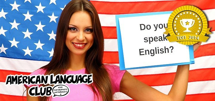 Начните разговаривать на английском прямо сейчас! 1 или 3 месяца изучения английского языка в «American Language Club»!