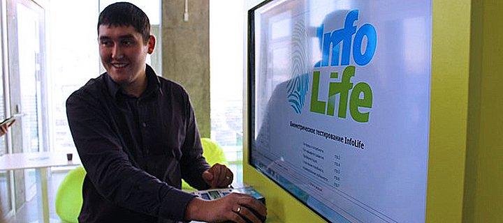 Тестирование человека по отпечаткам пальцев в «InfoLife»
