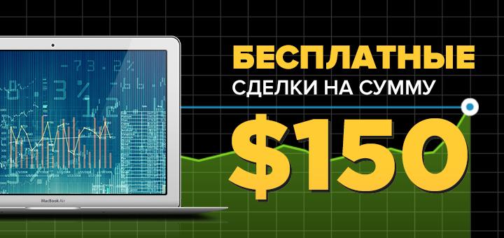 Быстрые инвестиции со 100% бонусом от сервиса «Binomo.com»