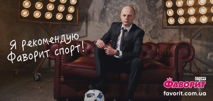 Делай ставки без риска до 500 гривен в «Фаворит Спорт»
