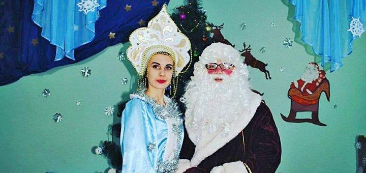 Поздравление от деда Мороза и Снегурочки у вас дома от студии организации праздников «Непоседа»