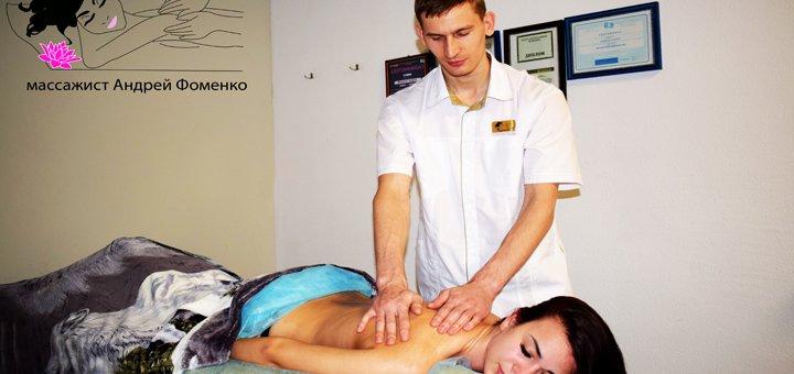 Скидка до 60% на массаж на выбор в «Территория массажа Андрея Фоменко»