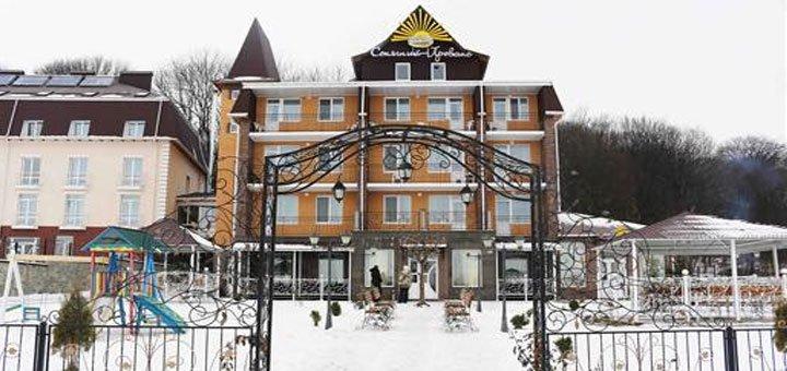 От 3 дней отдыха «Зима в Провансе» в оздоровительном комплексе «Солнечный Прованс» в Сатанове
