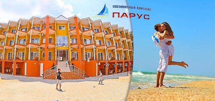 Бархатный сезон! Море! Затока! До 12 дней отдыха для двоих в курортном комплексе «Парус» в Затоке. От 749 грн.