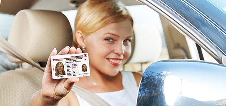 Курсы вождения для категории «В» в автошколе «Гранд»