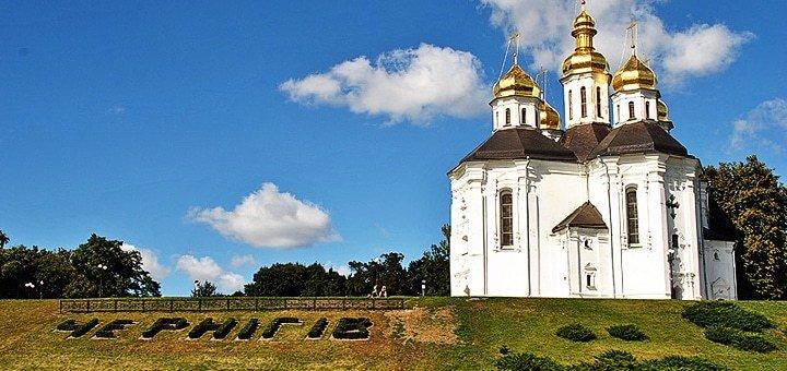 Тур в Чернигов с посещением пивоварни, Антониевых пещер и Козельца от «Дискавери Тур»