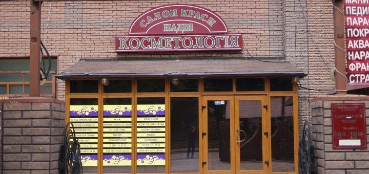 Скидка 25% на плазмолифтинг в салоне красоты «Надія»
