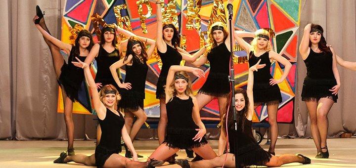 До 3 месяцев занятий танцами в танцевальной студии «Danceland»