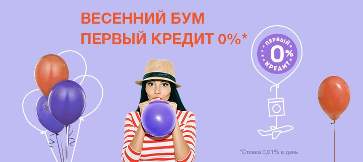 Кредит под 0,01%* для новых клиентов MyCredit