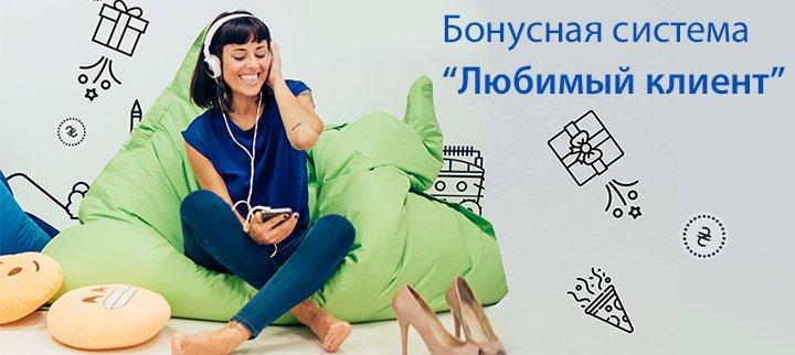 Бонусная программа «Любимый клиент» от MyCredit