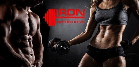 Iron-1