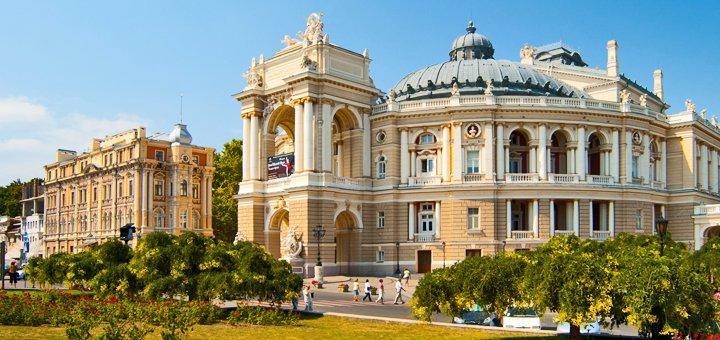 Экскурсионный автобусный тур «Выходные в Одессе» от туристической компании «Дискавери Тур»