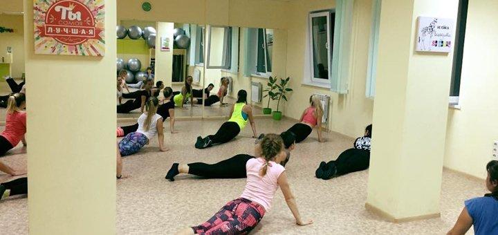 До 16 занятий йогой, гимнастикой или самообороной от фитнес-клуба «HappyFit»