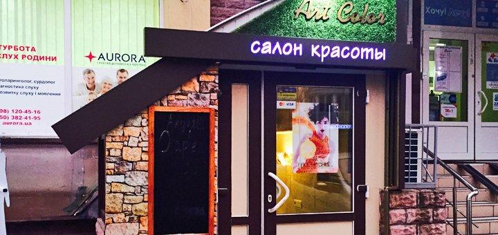 До 2 сеансов VIP Spa-программы «Шоколадная Эйфория» в салоне «Art Color Spa»