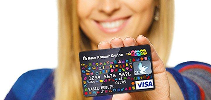 Эксклюзивная программа лояльности от «Покупон» и банка «Кредит Днепр»