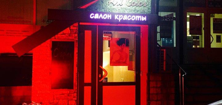 До 2 сеансов SPA-программы «Тропический коктейль» в салоне «Art Color Spa»