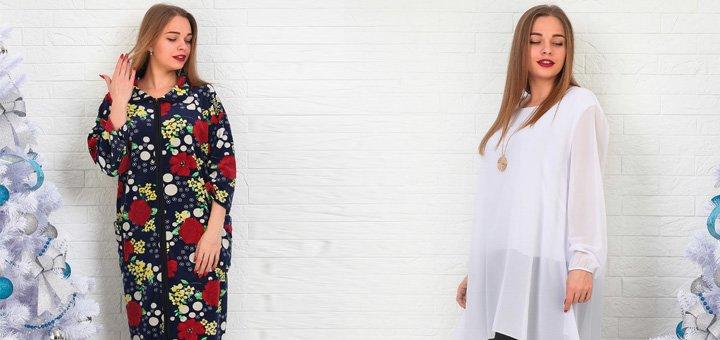 Скидка 70% на всю одежду больших размеров
