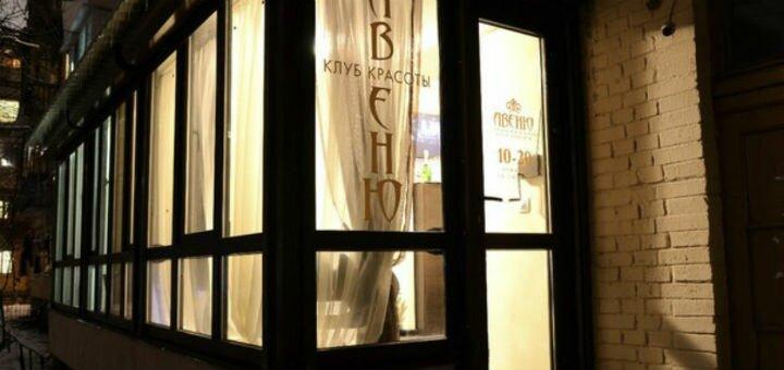 До 10 сеансов массажа для тела в клубе красоты «Avenue»