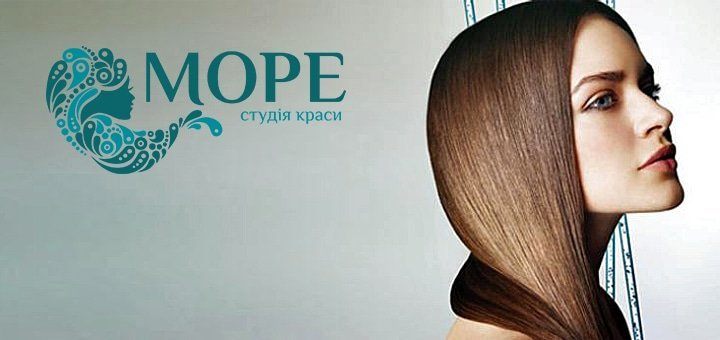 Стрижка, укладка, кератиновое восстановление и окрашивание волос в салоне красоты «Море» от 139 грн.!