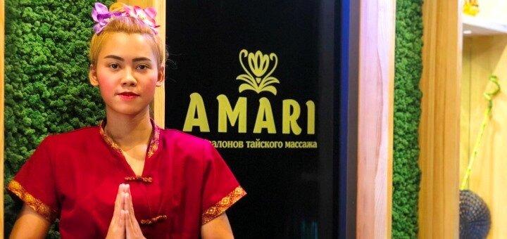 Тайский массаж и SPA от лучших мастеров из Таиланда в сети салонов «Амари»