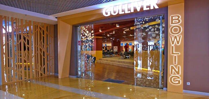 Скидка до 51% на игру в боулинг в любое время в любой день в боулинг-клубе «Gulliver»