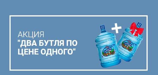 Скидка 50% - два бутля воды по цене одного