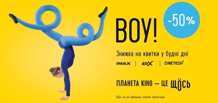 360ed68af Все СКИДКИ и АКЦИИ в Харькове % купоны на скидку 《Pokupon.ua》