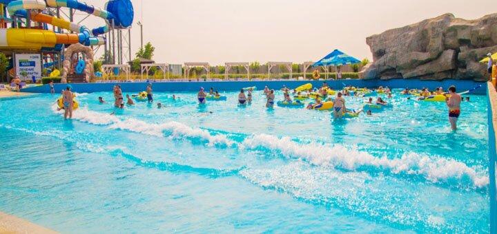 Скидка 30% на целый день развлечений в аквапарке «Одесса» с 10.08-17.08.2019