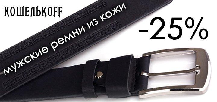 """Скидка 25% на кожаные мужские ремни от интернет-магазина """"Koshelkoff""""!"""