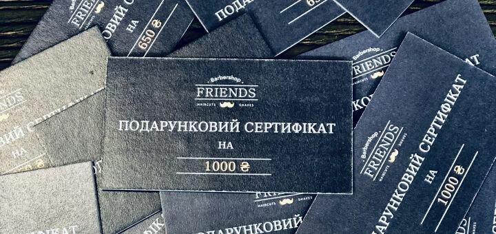 Подарочные сертификаты на любые парикмахерские услуги и кальян в «Barbershop Friends»