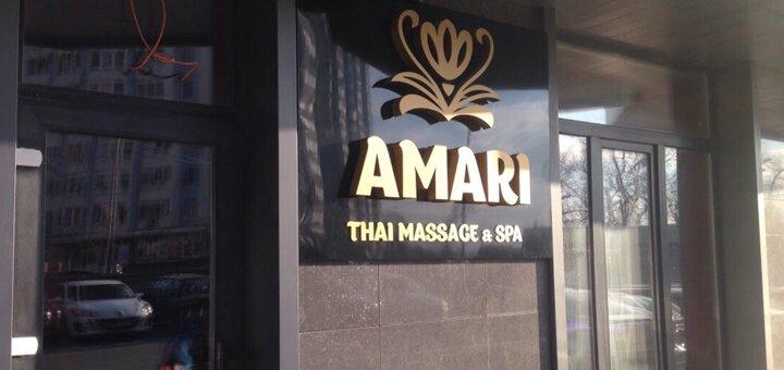 SPA-программа «Бархатная кожа» от лучших мастеров из Таиланда в сети салонов «Амари»