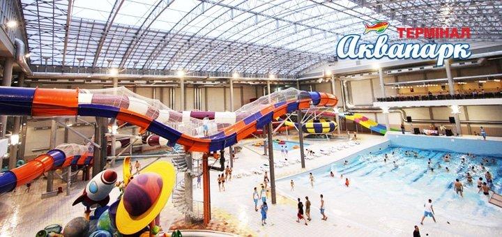 Целый день в аквапарке в ТРЦ «Терминал» с посещением бассейна, горок и SPA-зоны!